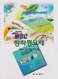 MBC 창작동요제(제11-17회 모음집)