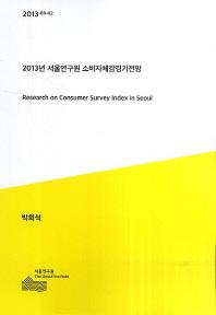 2013년 서울연구원 소비자체감경기전망