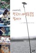 사라져가는 한국의 야생동물을 찾아서