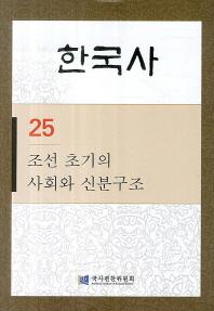 조선 초기의 사회와 신분구조