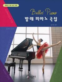 발레 피아노 곡집
