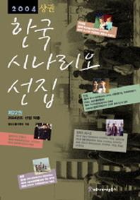 한국 시나리오 선집(상)(2004)