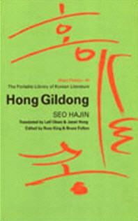 Hong Gildong(홍길동)