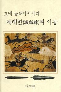 고대 동북아시아와 예맥한의 이동