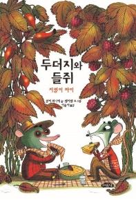 두더지와 들쥐: 지렁이 파이
