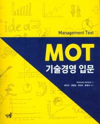 Management Text MOT 기술경영 입문