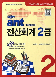 ant 전산회계 2급(2013)
