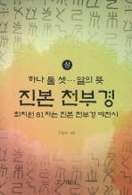 진본 천부경(상)