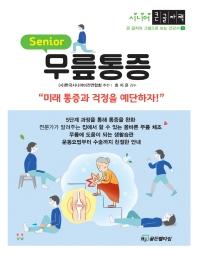 무릎통증(큰글자책)