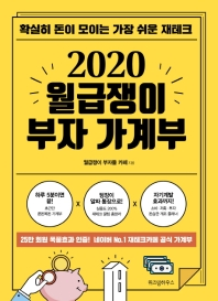 월급쟁이 부자 가계부(2020)