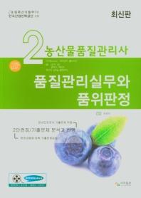 품질관리실무와 품위판정(농산물품질관리사 2차)