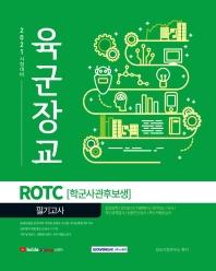육군장교 ROTC 학군사관후보생 필기고사(2021)