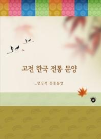고전 한국 전통 문양: 상징적 동물 문양