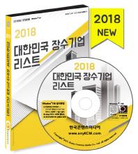 대한민국 장수기업 리스트(2018)