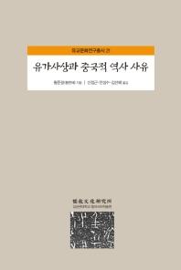 유가사상과 중국적 역사 사유