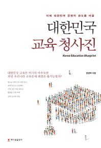 대한민국 교육 청사진