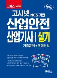 고시넷 NCS 기반 산업안전산업기사 실기 기출문제+유형분석(필답형)(2020)