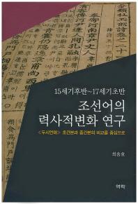 조선어의 력사적변화 연구(15세기후반-17세기초반)