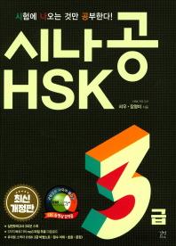 시나공 HSK 3급
