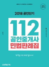 한번에 1차 2차 끝내주는 112 공인중개사 민법판례집(2018)