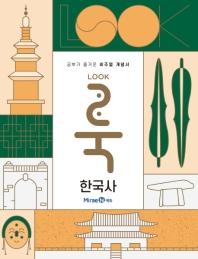 룩Look 고등 한국사(2021)