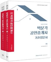 박문각 공인중개사 1차 2차 기초입문서 세트(2020)