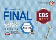 EBS 연계출제 완벽분석 Final 실전점검 봉투모의고사 윤리와 사상(5회분)(2021)(2022 수능대비)