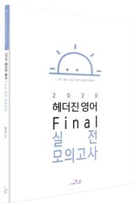 헤더진 영어 Final 실전모의고사(2020)