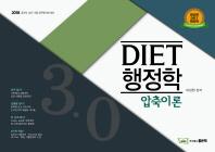 이상헌 DIET 행정학 3.0 압축이론(2018)