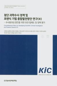 첨단 과학수사 정책 및 포렌식 기법 종합발전방안 연구. 3