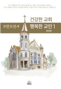 건강한 교회 행복한 교인. 1: 고린도전서