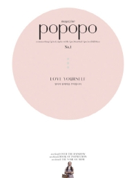 포포포 매거진(POPOPO Magazine)(2019 No.1)