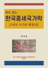 바로 찾는 한국중세국가학 고려의 국가와 행정(상)