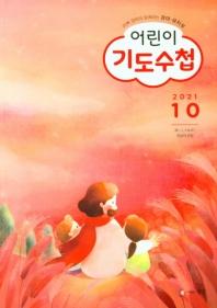 어린이 기도수첩: 유아 유치부(2020년 10월호)