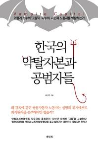 한국의 약탈자본과 공범자들 : 어떻게 소수의 '그들'이 다수의 시민과 노동자를 약탈하는가