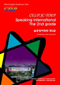 CSI  CELP Speaking International The 2nd Grade  실용영어회화 2급