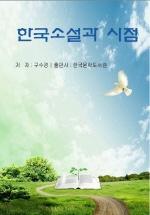 한국소설과 시점