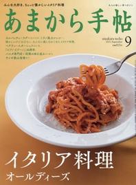 아마카라수첩 あまから手帖 2021.09