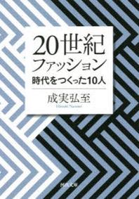 20世紀ファッション 時代をつくった10人