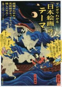 マンガでわかる「日本繪畵」のテ-マ 畵題がわかれば美術展がもっともっと愉しくなる!