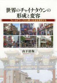 世界のチャイナタウンの形成と變容 フィ-ルドワ-クから華人社會を探究する