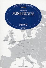 特命全權大使米歐回覽實記 現代語譯 總索引 THE IWAKURA EMBASSY 1871-1873