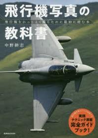 飛行機寫眞の敎科書 飛行機をかっこよく撮るために最初に讀む本