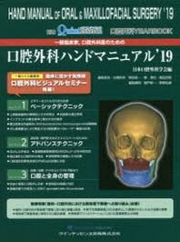 一般臨床家,口腔外科醫のための口腔外科ハンドマニュアル 口腔外科YEAR BOOK '19