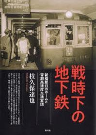 戰時下の地下鐵 新橋驛幻のホ-ムと帝都高速度交通營團