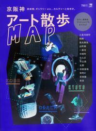 京阪神ア-ト散步MAP 美術館,ギャラリ-ETC…カルチャ-と街步き.