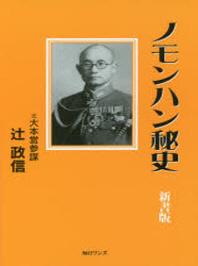 ノモンハン秘史 新書版