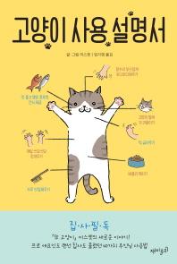 고양이 사용 설명서