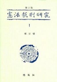 헌법재판연구 1(제2판)