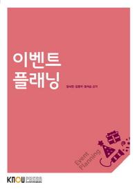 이벤트플래닝(1학기, 워크북포함)